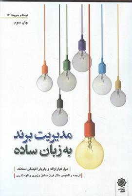 مديريت برند به زبان ساده كياراواله (وزيري) دفتر پژوهشهاي فرهنگي