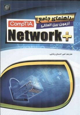 راهنماي جامع آزمون بين المللي +Network مايرز (رضايي) مهرگان قلم