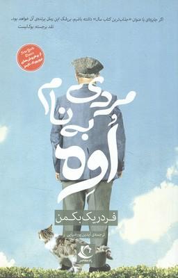 مردي به نام اوه بكمن (تهراني) راه معاصر
