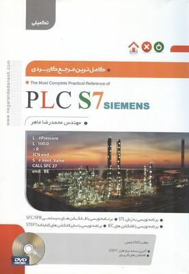 کامل ترین مرجع کاربردی تکمیلی PLC S7 (ماهر) نگارنده دانش