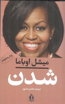 شدن اوباما (بناءپور) جاويدان