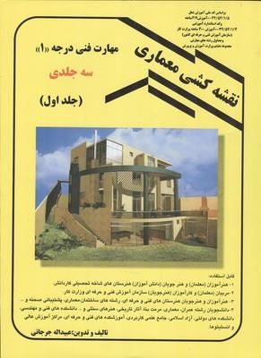 نقشه كشي معماري درجه 1 جلد 1 (جرجاني) دانش و فن