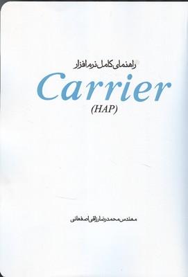 راهنماي كامل نرم افزار Carrier (رزاقي اصفهاني) يزدا