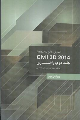 آموزش جامع Autocad civil 3d 2014 جلد 2 راهسازي (دلقندي) صانعي