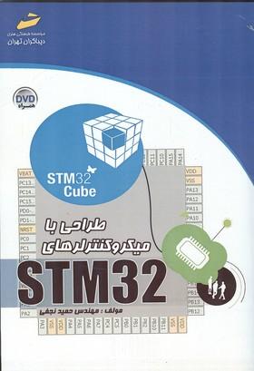 طراحی با میکروکنترلرهای stm 32 (نجفی) دیباگران