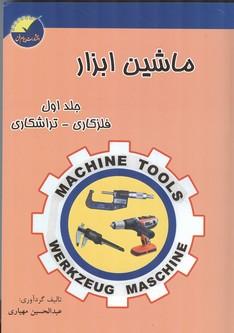ماشين ابزار فلزكاري - تراشكاري جلد 1 (مهياري) علوم معروف