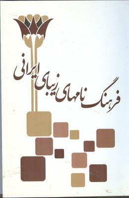 فرهنگ نامهاي زيباي ايراني (عرب پور) كرمان