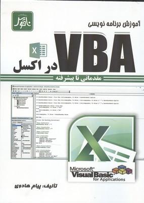 آموزش برنامه نويسي vba در اكسل (هادوي) ناقوس