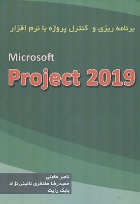 برنامه ريزي و كنترل پروژه با نرم افزار microsoft  projet 2019 (طاعتي) آدينه