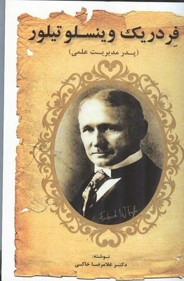 فردريك وينسلو تيلور (خاكي) فوژان