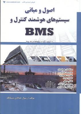 اصول و مباني سيستم هاي هوشمند كنترل و BMS (حدادي نيستانك)كتاب آوا