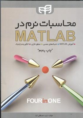 محاسبات نرم در matlab (كيا) كيان رايانه