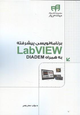 برنامه نويسي پيشرفته  Lab VIEW به همراه DIADEM (رنجبر) كيان رايانه