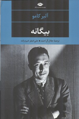 بيگانه كامو (آل احمد) نگاه