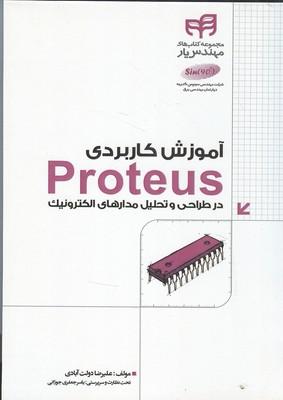 آموزش كاربردي proteus در طراحي مدارهاي الكترونيك (دولت آبادي) كيان رايانه