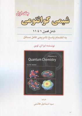 شيمي كوانتومي لوين جلد 1 (هاشمي) علوم ايران