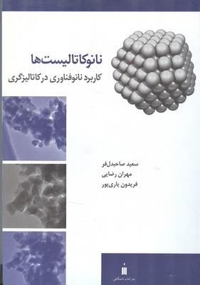 نانوكاتاليست ها (صاحبدل فر) كتاب دانشگاهي