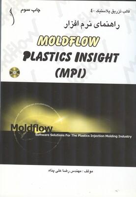 راهنماي نرم افزار moldflow (علي پناه) طراح