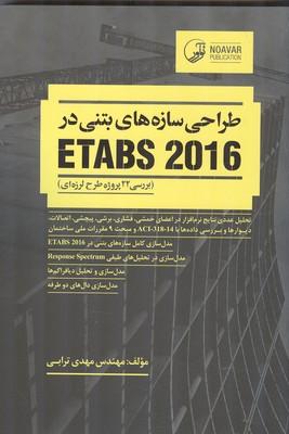 طراحي سازه هاي بتني در ETABS 2016 (ترابي) نوآور