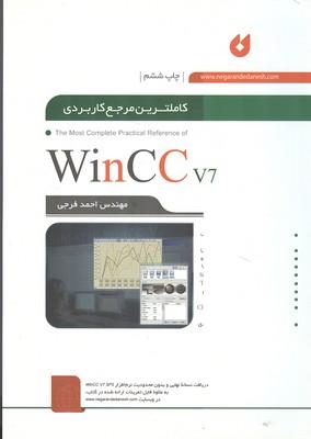 كاملترين مرجع كاربردي Wincc v7 (فرجي) نگارنده دانش