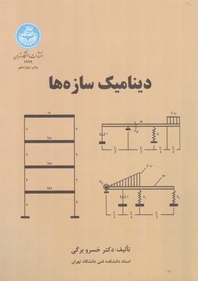 دینامیک سازه ها (برگی) دانشگاه تهران