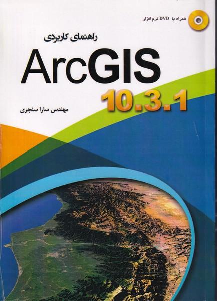 راهنماي كاربردي ArcGIS 10.3.1 (سنجري) عابد