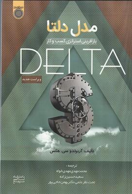 مدل دلتا بازآفريني استراتژي كسب و كار هكس (مهدي خواه) امام صادق