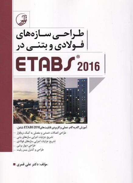 طراحی سازه های فولادی و بتنی در etabs 2016 (قمری) نوآور