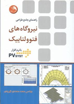 راهنماي جامع طراحي نيروگاه هاي فتوولتاييك با نرم افزار pvsyst (قهرودي) آيلار