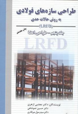 طراحی سازه های فولادی جلد 5 (ازهری) ارکان دانش