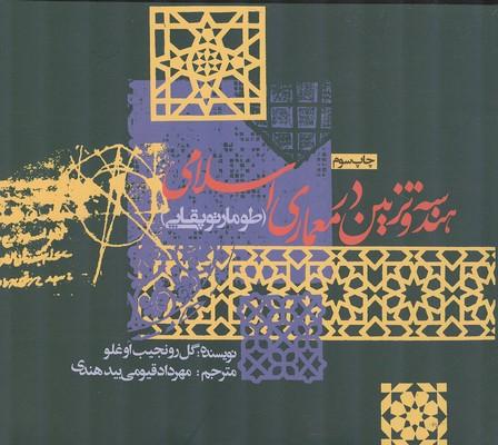هندسه و تزيين در معماري اسلامي اوغلو (بيدهندي) روزنه