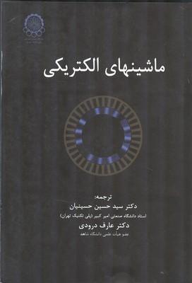 ماشينهاي الكتريكي نگراث (حسينيان) اميركبير