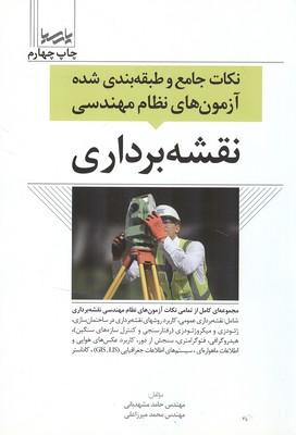 نكات جامع و طبقه بندي شده آزمون هاي نظام مهندسي نقشه برداري (مشهدباني) پارسيا