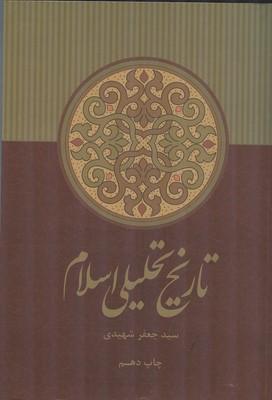 تاريخ تحليلي اسلام (شهيدي) علمي و فرهنگي