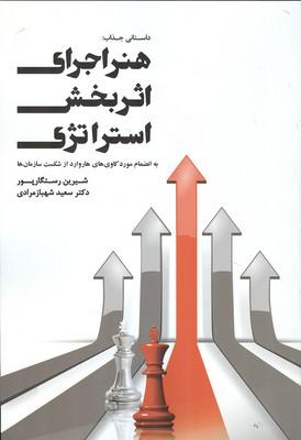 هنر اجراي اثر بخش استراتژي (رستگار پور) مهربان نشر