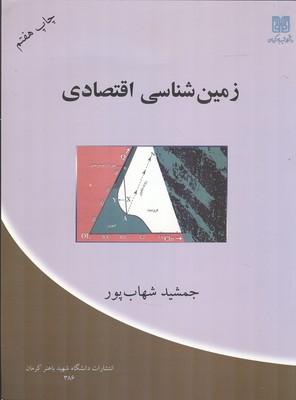 زمين شناسي اقتصادي (شهاب پور) دانشگاه باهنر كرمان