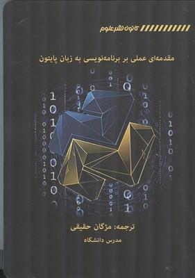 مقدمه اي عملي بر برنامه نويسي به زبان پايتون هينولد (حقيقي) كانون نشر علوم