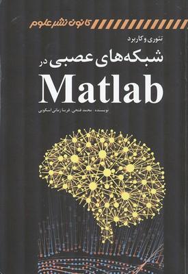 تئوري و كاربرد شبكه هاي عصبي در matlab (فتحي) كانون نشر علوم