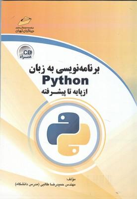 برنامه نويسي به زبان python از پايه تا پيشرفته (طالبي) ديباگران