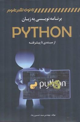 برنامه نويسي به زبان python از مبتدي تا پيشرفته (رجاء) كانون نشر علوم