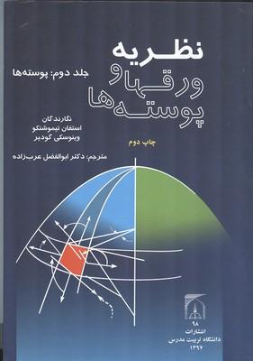 نظريه ورقها و پوسته ها جلد 2 تيموشنكو (عرب زاده) دانشگاه تربيت مدرس