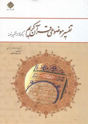 تفسير موضوعي قرآن كريم برگرفته از تفسير نمونه (شيرازي) نشر معارف