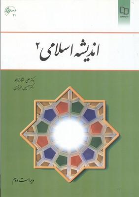 انديشه اسلامي 2 (غفار زاده) نشر معارف