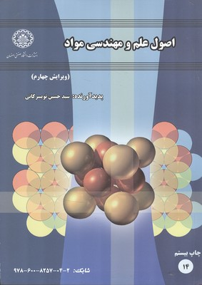 اصول علم و مهندسي مواد (تويسركاني) صنعتي اصفهان