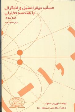 حساب دیفرانسیل و انتگرال با هندسه تحلیلی جلد 3 لیت هولد (عالم زاده) علوم نوین