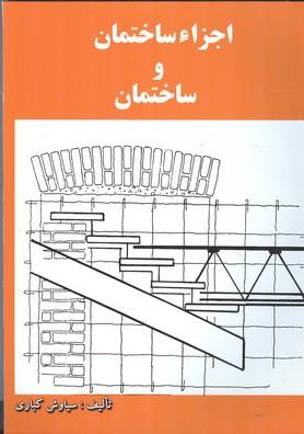 اجزاء ساختمان و ساختمان (کباری) دانش و فن