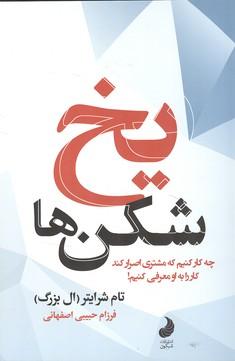 يخ شكن ها شرايتر (حبيبي اصفهاني) شبگون