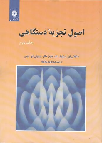 اصول تجزيه دستگاهي اسكوگ جلد 2 (سلاجقه) مركز نشر