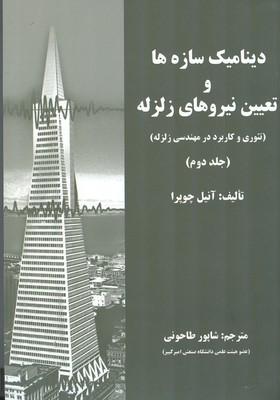 ديناميك سازه ها و تعيين نيروهاي زلزله چوپرا جلد 2  (طاحوني) علم و ادب