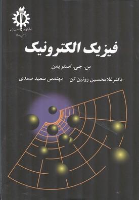 فیزیک الکترونیک استریتمن (روئین تن) علم و صنعت